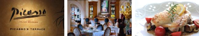 ベラージオホテル内ののフレンチレストラン「ピカソ」