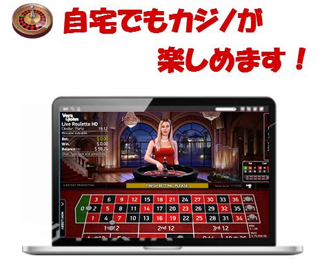 自宅でもカジノが楽しめます!