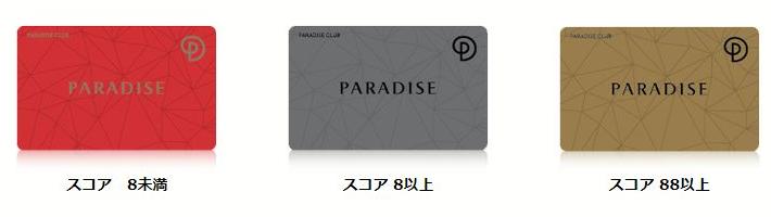 パラダイスカジノのメンバーシップカード