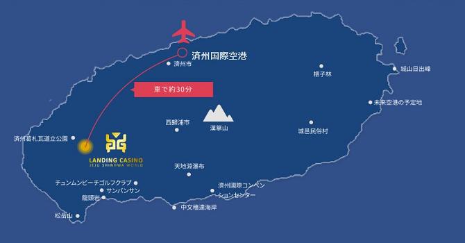 済州島国際空港からランディングカジノまでの地図