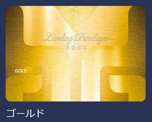 ランディングカジノのゴールドカード