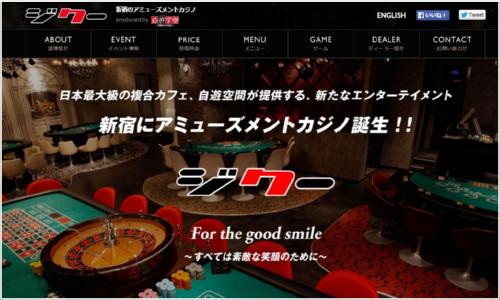 アミューズメントカジノ・ジクー