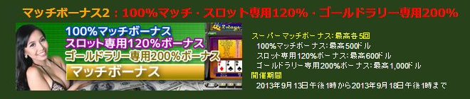 ワイルドジャングルカジノのキャンペーン