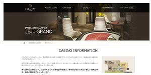 パラダイスカジノ済州グランドの公式サイト